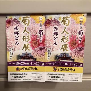 笠間稲荷神社菊まつり展入場券 2枚(その他)