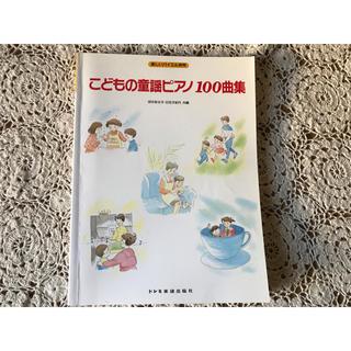 こどもの童謡ピアノ100曲集(童謡/子どもの歌)