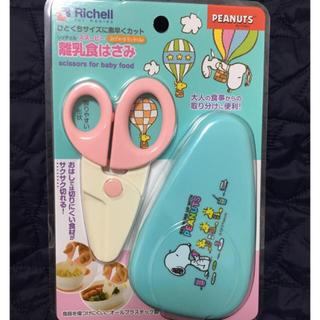 リッチェル(Richell)の離乳食  はさみ  スヌーピー  (離乳食調理器具)