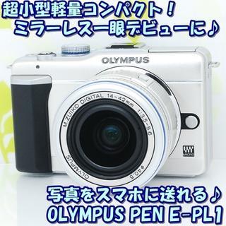 オリンパス(OLYMPUS)の★超軽量コンパクトで扱いやすい♪スマホ転送OK!☆オリンパス E-PL1★(ミラーレス一眼)