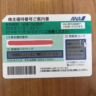 エーエヌエー(ゼンニッポンクウユ)(ANA(全日本空輸))のANA 株主優待券 1枚 削れアリ(航空券)