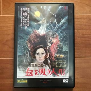 DVD★東宝特撮映画 血を吸う人形 邦画  1970 ホラー 小林夕岐子(日本映画)