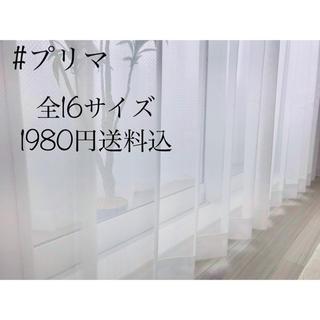 ★新品・全16サイズ1980円送料込★UVミラーレースカーテン(プリマ)(レースカーテン)