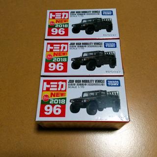 タカラトミー(Takara Tomy)の3台セット トミカ No.96 自衛隊 高機動車 初回特別仕様(ミニカー)