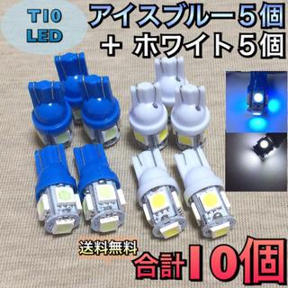 ☆T10 SMD5連 アイスブルー 5個+ホワイト5個ウェッジ球 ポジション球(汎用パーツ)