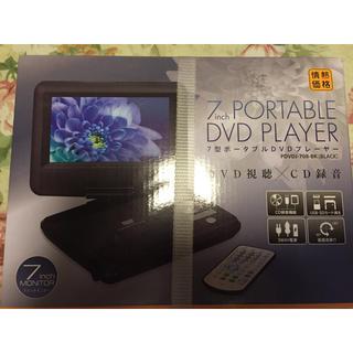 7型ポータブルDVDプレイヤー(DVDプレーヤー)