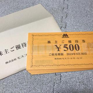 モスバーガー(モスバーガー)のモスフード 株主優待券 15000円分(フード/ドリンク券)