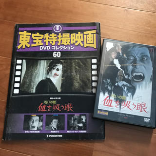 DVD★東宝特撮映画 血を吸う眼 邦画  1971 ホラー 岸田森(日本映画)