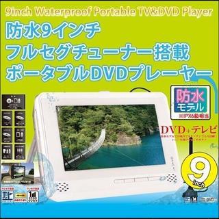 ★防水9インチ・地デジTV&ポータブルDVDプレーヤー (DL-M900WF)(DVDプレーヤー)