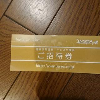 インスパ横浜レギュラー入館2500円相当招待券(その他)