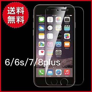 アイフォーン(iPhone)のIphoneガラスフィルム6/6a/7/8プラス(保護フィルム)