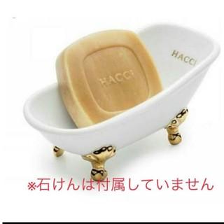 ハッチ(HACCI)のハッチ バスタブ ソープディッシュ HACCI(ボディソープ / 石鹸)