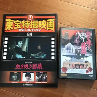 DVD★東宝特撮映画 血を吸う薔薇 邦画  1974 ホラー 岸田森(日本映画)