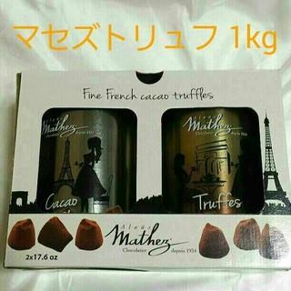 コストコ(コストコ)の新品、未開封★1kg マセズ トリュフ チョコレート コストコ  (菓子/デザート)
