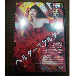 ヘルタースケルター DVD (日本映画)