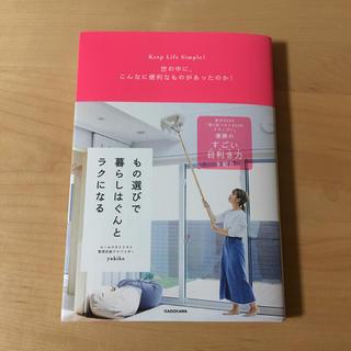 カドカワショテン(角川書店)のもの選びで暮らしはぐんとラクになる*yukiko(住まい/暮らし/子育て)