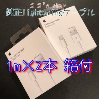 アイフォーン(iPhone)の【箱2】 iPhone 純正 充電ケーブル iPhone充電器ケーブル 充電器(バッテリー/充電器)
