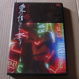 ◆DVD【ヌードの夜 愛は惜しみなく奪う ディレクターズ・カット 完全版】石井隆(日本映画)