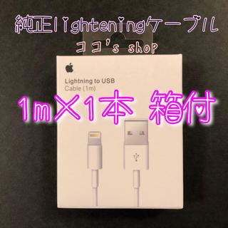 アイフォーン(iPhone)の【箱1】iPhone 純正 充電ケーブル ケーブル 純正 充電器 iPhone(バッテリー/充電器)