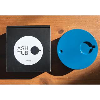 ビームス(BEAMS)の【新品未使用】BEAMS ASHTUB ideaco 灰皿 ブルー(灰皿)