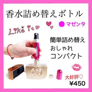 香水詰め替えボトル マゼンタ♡持ち歩きに クイックアトマイザー 容器(その他)