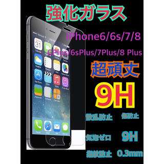 アイフォーン(iPhone)の【大人気商品】iPhone 6/6s/7/8/X/plus 強化ガラスフィルム(保護フィルム)