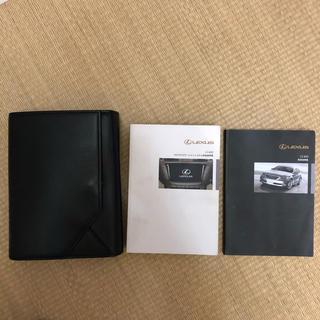 トヨタ(トヨタ)のレクサスLEXUS LS460取扱説明書 HDDナビゲーションシステムケース付(カタログ/マニュアル)
