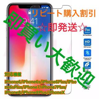 アイフォーン(iPhone)の【大人気商品】iPhoneXs 強化ガラスフィルム(保護フィルム)