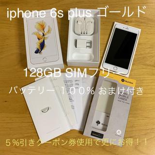 アイフォーン(iPhone)の【美品】iPhone 6S plus ゴールド 128GB SIMフリー 正規品(スマートフォン本体)