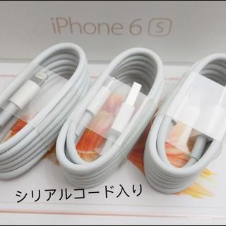 アイフォーン(iPhone)のiPhone充電器 3本セット まとめ売り可能!! 複数セットはお得!!(バッテリー/充電器)