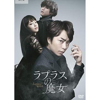 ラプラスの魔女DVD(日本映画)