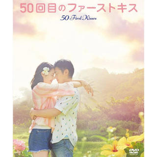 50回目のファーストキスDVD(日本映画)