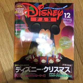 ディズニー(Disney)のディズニーファン 12月号(アート/エンタメ/ホビー)