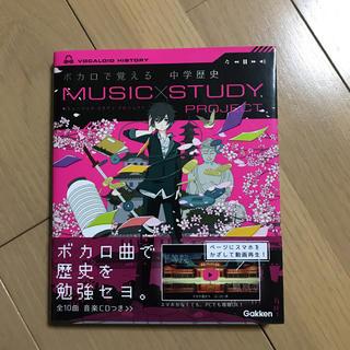 ミュージック×スタディ 中学歴史(ボーカロイド)