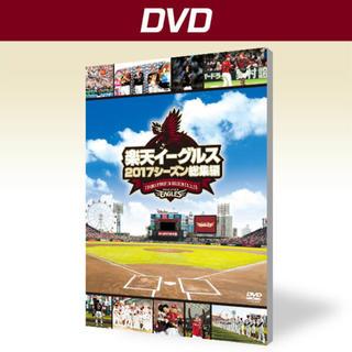 トウホクラクテンゴールデンイーグルス(東北楽天ゴールデンイーグルス)の楽天イーグルス 2017 DVD(スポーツ選手)