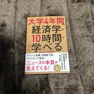 カドカワショテン(角川書店)の大学4年間の経済学が10時間でざっと学べる(ビジネス/経済)