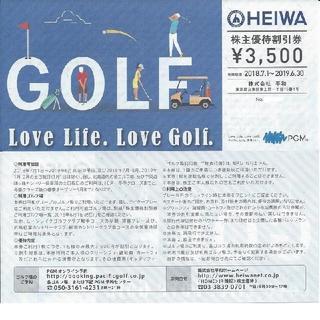平和・旧PGM株主優待券3500円(期限2019年6月30日)8枚組(ゴルフ場)