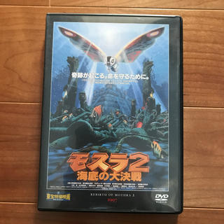 DVD★東宝特撮映画 モスラ2  邦画  1997 満島ひかり 山口紗弥加(日本映画)