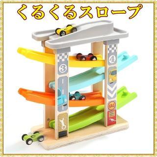 くるくるスロープ 木製 滑空車 ミニコースター おもちゃ 知育玩具 ビーズコース(ミニカー)