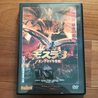 DVD★東宝特撮映画 モスラ3 キングギドラ来襲 邦画  1998 (日本映画)