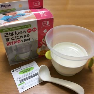 リッチェル(Richell)のリッチェル  おかゆクッカー(離乳食調理器具)
