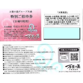 万葉の湯(全店)利用券 【4枚】 3月末迄(その他)
