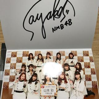 エヌエムビーフォーティーエイト(NMB48)のNMB48 山本彩 卒業公演 劇場限定 生写真 A4サイズ(アイドルグッズ)