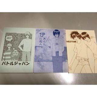 ヒカルの碁 同人誌3冊セット 和谷×伊角(BL)