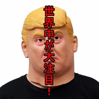 【マスクの即戦力】トランプ大統領 マスク  ジョークグッズ【人気爆発中!】(小道具)