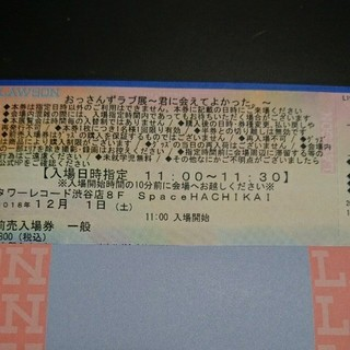 おっさんずラブ展 12月1日 11:00~11:30(その他)