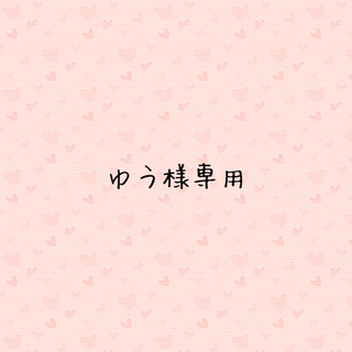 ゆう様専用(リング)