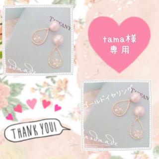 tama様専用ページ(イヤリング)