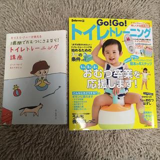 トイレトレーニング★2冊セット(その他)