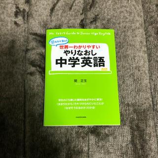カドカワショテン(角川書店)の世界一わかりやすい やりなおし中学英語(参考書)